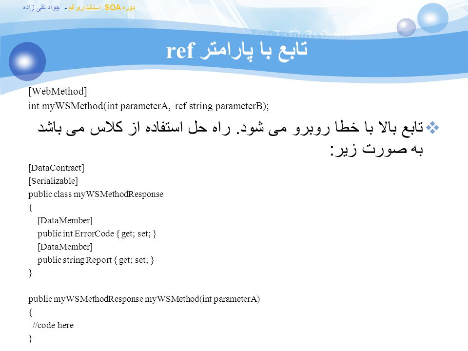 تابع با پارامتر ref [WebMethod] int myWSMethod(int parameterA, ref string parameterB);
